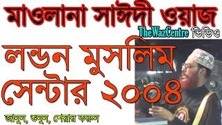 Saidi waz in London Muslim Centre 2004. Bangla waz in London Muslim Centre