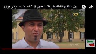 «هویت مغاک» ناگفته ها و ناشنیدههایی از شخصیت مسعود رجوی