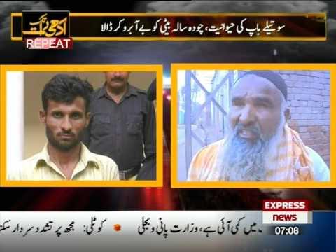 SHUJABAD GIRL RAPE EXPRESS NEWS SHUJABAD