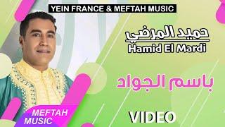 Hamid El Mardi - Bism Ljwad | حميد المرضي - باسم الجواد