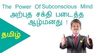 (Tamil) Reprogramming Your Subconscious Mind | Motivational Video In Tamil #1