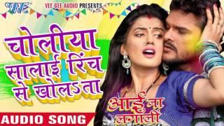 चोलिया सिलाई रिंच से खोलाता - Aai Na Lagali | Khesari La Yadav | Bhojpuri Holi Song 2016