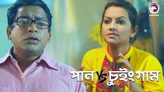 Paan VS Chuingam | পান - চুইংগাম | Bangla Natok Funny Scene | Mosharraf Karim | Nawsheen