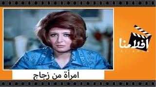 الفيلم العربي - امرأة من زجاج - بطولة محمود ياسين وسهير رمزي وعمر الحريري