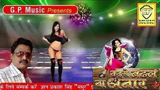 HD ll कइसे बढ़ल बा अनार - टाइट बा समान # Maar Deb Sata Ke ll New Bhojpuri Hot Song 2017 ll GP Music