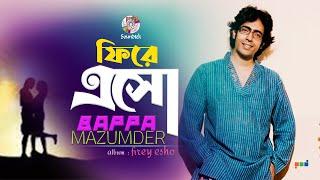 Bappa Mazumder - Firey Esho | Firey Esho | Soundtek
