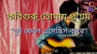 Tui Phele Esechis kare | Rabindra Sangeet | with Lyrics | Guitar Cover By MUSIC sukanta