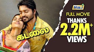 Kadalai Full Movie HD