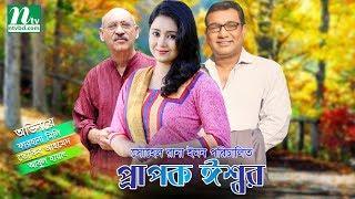 Bangla Natok - Prapok Ishshor By Abul Hayat,Towkir & Farhana Mili