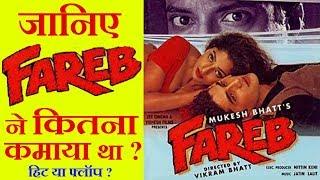 Fareb 1996 Movie Budget, Box Office Collection and Verdict | Fareb Movie Facts