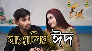 বাঙ্গালির ঈদ || Bangalir EID || The Bekar Tubers || New Bangla Funny Video