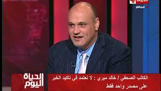 الحياة اليوم - خالد ميري : المواقع الاليكترونية شوهت دور الصحفي بنشرها الكثير من الأخبار المغلوطة