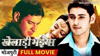 खिलाड़ी भैया - Cinema Bhojpuri Full Movie | Khiladi Bhaiya - Bhojpuri Movies Full 2014 | Mahesh Babu