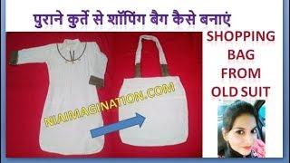 पुराने कुर्ते से शॉपिंग बैग कैसे बनाएं | Shopping Bag from old Suit | in Hindi