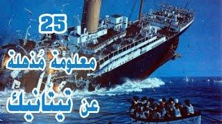 """25 معلومة مُذهلة عن السفينة الغارقة """" تيتانيك """""""