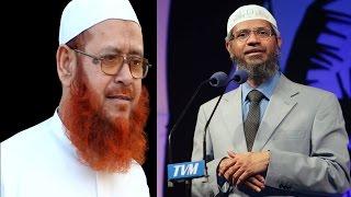 জাকির নায়েক সম্পর্কে মুখ খুললেন ! Sayed Kamaluddin Zafree