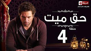 مسلسل حق ميت - الحلقة الرابعة - حسن الرداد وايمى سمير غانم | Haq Mayet Series - Ep 04