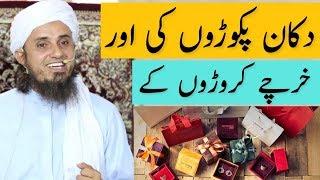 Dukan Pakodo Ki Aur kharche Croron Ke | Israaf | Mufti Tariq Masood | Islamic Group