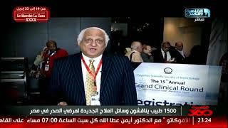 1500 طبيب ينقشون وسائل العلاج الجديدة لمرضى الصدر في مصر