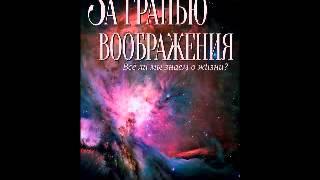 Глава 10 Аудио книга За гранью воображения