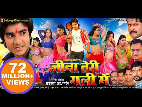 Xxx Mp4 Jeena Teri Gali Mein Super Hit Bhojpuri Movie 2016 जीना तेरी गली में New Bhojpuri Film 3gp Sex