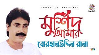 Borhanuddin Rana - Murshid Amar
