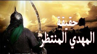 """حقيقة """"المهدي المنتظر"""" بين السنة والشيعة بالادلة - من هو وكيف سيظهر"""