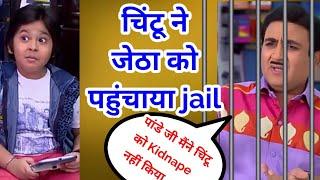जेठालाल पहुंचा Jail Kidnaping Case Chintu जानिए कैसे? Taarak Mehta... Chashma latest News 2017