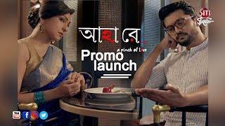 Ahaa Re | Promo Launch |  Arifin Shuvo | RITUPARNA SENGUPTA | Bengali movie