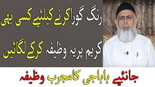 Rang Gora Karne Ka Wazifa - Baba Jee Ka Wazifa for Beauty of Face | Life Skills TV