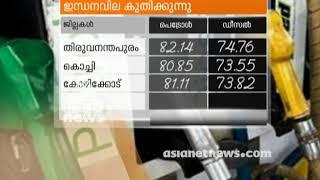 Fuel price is still increasing in Kerala