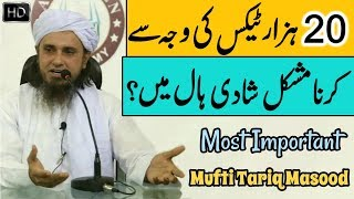 kiya Shadi Hall Mein Shadi Karna Muskil Hai 20 Hazar Ka Tax Ki Waja Se | Mufti Tariq Masood