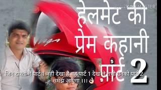 | Raghav thakur | हेलमेट की प्रेम कहानी दो दोस्तों की जुवानी पार्ट 2 | helmet ki prem kahani |
