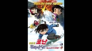 명탐정코난 극장판 15기 침묵의 15분 메인테마