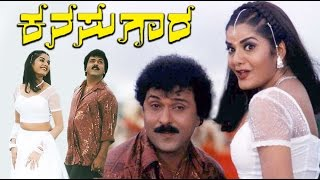 NEW KANNADA FILM | Kanasugara – ಕನಸುಗಾರ #KannadaMovie