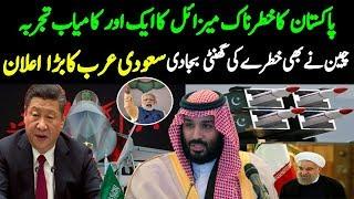 ALIF NAMA Latest Headlines | China and Saudi Arabia  Big Announcement ,Pakistan ,Iran news