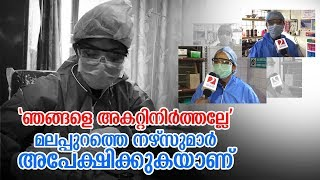 മലപ്പുറത്തെ നഴ്സുമാര് അപേക്ഷിക്കുകയാണ് I Nipah I Nurse sad story in malabar