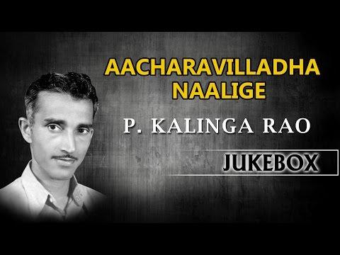 Xxx Mp4 Aacharavilladha Naalige Jukebox P Kalinga Rao Hits Kannada Songs Kannada Bhavageethegalu 3gp Sex