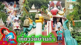 น้องบีม | เที่ยววัดบ้านถ้ำ ไหว้พระ ทำบุญ กาญจนบุรี Travel Thailand