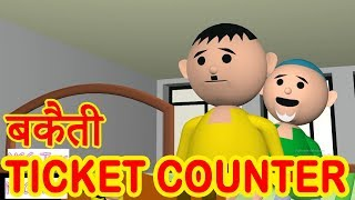 BAKAITI AT TICKET COUNTER_MSG Toon