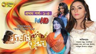 Beauty Queen (Episode 01-05) | Dharabahik Natok | Sadek Bacchu, Sabbir Ahmed, Tomalika | CD Vision