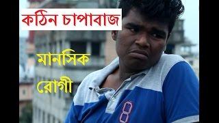 Bangla Funny Video  
