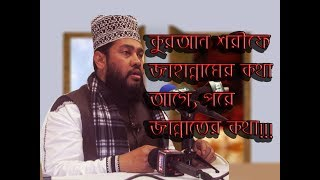 তারেক মনোয়ার New Bangla Waz 2018 l Tarek Monowar l Islamic Waz 2018