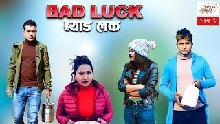 Bad Luck, Episode-6, 20-January-2019, By Media Hub Official Channel
