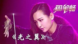 我是歌手-第二季-第12期-bibi周笔畅《光之翼》-【湖南卫视官方版1080P】20140328