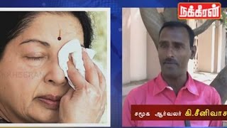Real Face of Jayalalitha's corruption Govt | A letter from common Man
