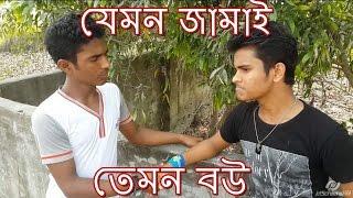 যেমন জামাই তেমন বউ | Bangla Funny Video By Fun Store