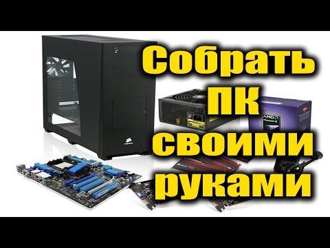 Собрать персональный компьютер своими руками
