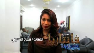 كلمة الفنانة سعاد الحسيني  بالبروفة الأولى لمسرحية #فانتازيا