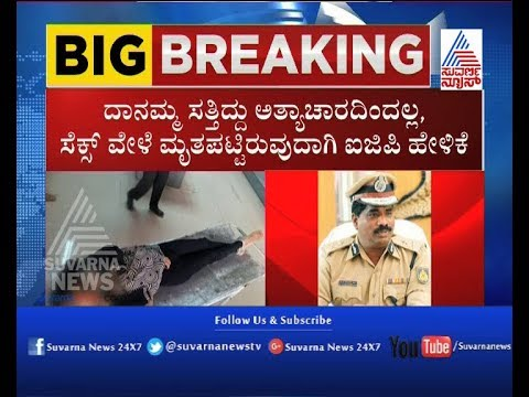 Xxx Mp4 Twist In Vijayapura Rape Case Girl Had Physical Relationship Says IGP 3gp Sex